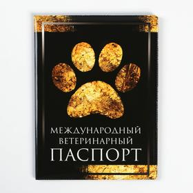 Обложка на ветеринарный паспорт «Международный ветеринарный паспорт»