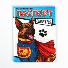 Обложка на ветеринарный паспорт для собаки «Паспорт супергероя»