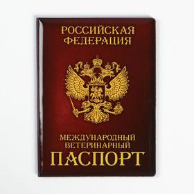 "Cover for the veterinary passport "" Like the owner"""