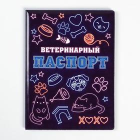 Обложка на ветеринарный паспорт универсальный «Неон» Ош