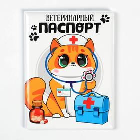 "Cover for the veterinary passport "" Doctor cat"""