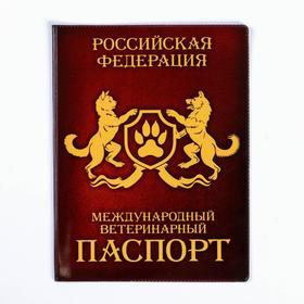 Обложка для ветеринарного паспорта «Ветеринарный паспорт Российской Федерации»