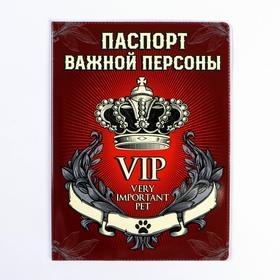 Обложка для ветеринарного паспорта «Паспорт важной персоны»