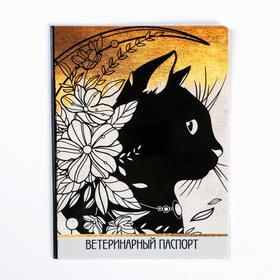 Обложка для ветеринарного паспорта для кошки