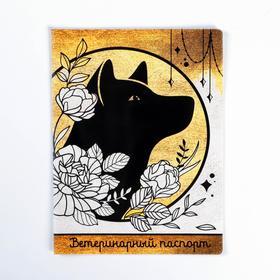 Обложка для ветеринарного паспорта для собаки