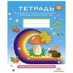 Наталия Нищева: Тетрадь для детей старшего дошкольного возраста с ОНР (с 6 до 7 лет)