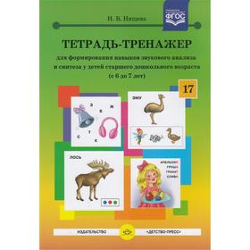 Наталия Нищева: Тетрадь-тренажер для формирования навыков звукового анализа и синтеза у детей