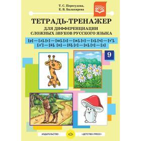 Тетрадь-тренажер [р]-[л], [с]-[ш], [з]-[ж] для дифференциации сложных звуков Перегудова Т