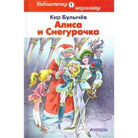 Алиса и Снегурочка. Булычев К.