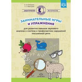 Перегудова, Балакирева: Занимательные игры и упражнения для развития навыков звукового анализа и синтеза