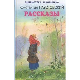 Рассказы. Паустовский К.