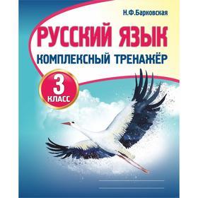 Тренажер. Русский язык. Комплексный тренажер 3 класс. Барковская Н. Ф.
