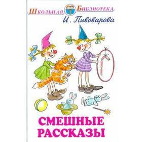 Смешные рассказы. Пивоварова И.