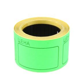 Набор из 6 роликов, в 1 ролике 120 штук, ценники самоклеящиеся, 35 х 50 мм, зелёные