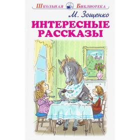 Интересные рассказы. Зощенко М.