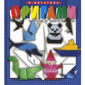 Оригами. Богатова И.