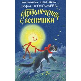 Приключения Веснушки. Прокофьева С.