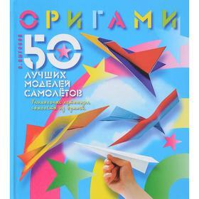 Оригами. 50 лучших моделей самолётов. Выгонов В.