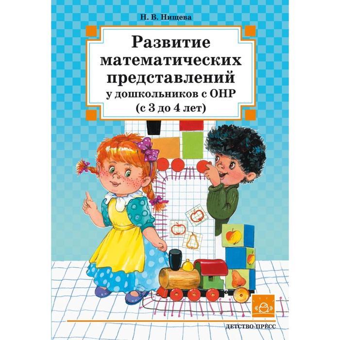 Развитие математических представлений у дошк. с ОНР от 3 до 4 лет
