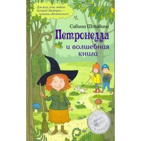 Петронелла и волшебная книга. Штэндинг С.