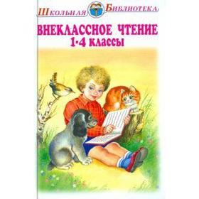 Внеклассное чтение 1-4 классы
