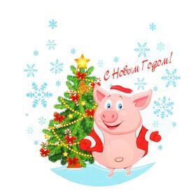 Термонаклейка «С Новым годом», свин