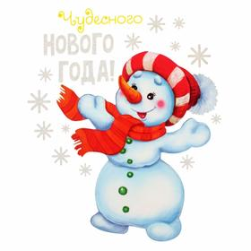 Термонаклейка «Снеговик», набор 10 шт.