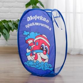 """Корзина для игрушек """"Морские приключения"""" с ручками, цвет голубой"""