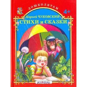 Стихи и сказки. Чуковский. Чуковский К.
