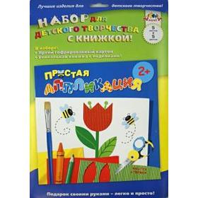 Цветы. Набор для детского творчества. Простая аппликация