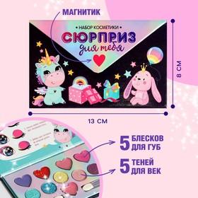 Набор косметики для девочки «Сюрприз для тебя», тени 5 цв по 1,3 гр, блеск 5 цв по 0,8 гр
