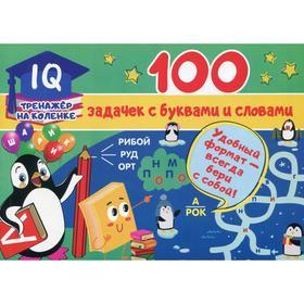 100 задачек с буквами и словами. Дмитриева В. Г.