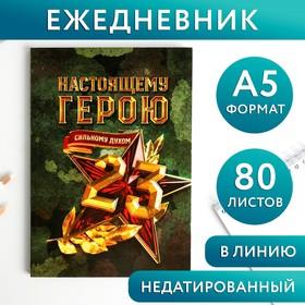 """Ежедневник в тонкой обложке """"настоящему герою"""" А5, 80 листов"""