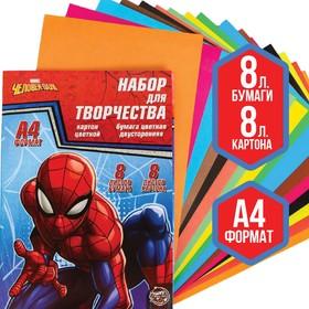 Набор «Герой» А4: 8 листов цветного одностороннего мелованного картона и 8 листов цветной двусторонней бумаги «Человек-паук»
