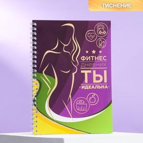 Дневник тренировок с тиснением «Фитнес дневник»,14,8 х 21 см