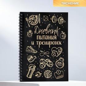 Дневник тренировок с тиснением «Дневник питания и тренировок», 15 х 21 см