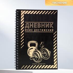Дневник тренировок с тиснением «Дневник моих достижений», 14,8 х 21 см