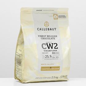 Шоколад белый 25,9% Callebaut, таблетированный, 2,5 кг