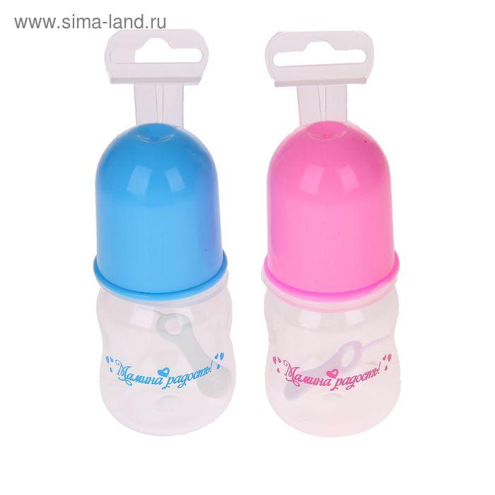 Бутылочка для кормления «Мамина радость», 60 мл, от 0 мес., цвета МИКС