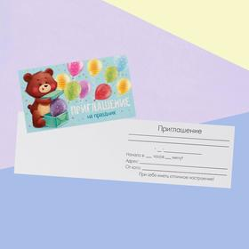 """Invitation """"for a holiday"""", bear and balls, glitter, 12 x 7cm"""