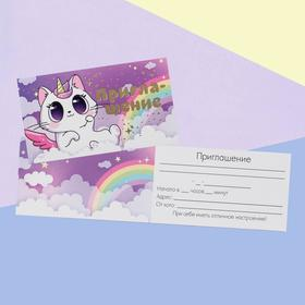 """Invitation """"Character and rainbow"""", embossed, 12 x 7cm"""
