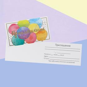 Bright balls invitation, embossed, 12 x 7cm