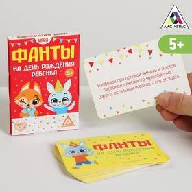 Фанты «На день рождения ребенка», 20 карт, 5+