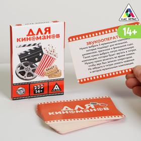 Фанты «Для киноманов», 20 карт, 14+