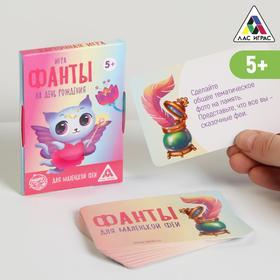 Фанты «Для маленькой феи» на День Рождения, 20 карт, 5+