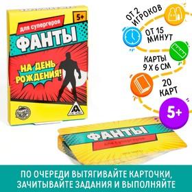 Фанты «Для супергероя» на День Рождения, 20 карт, 5+