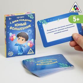 Фанты «Юный волшебник с Днем Рождения», 20 карт, 5+