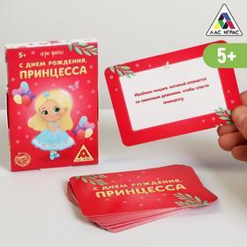 Фанты «С Днем Рождения, Принцесса», 20 карт, 5+