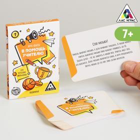 Фанты «Для младших классов» в помощь учителю, 20 карт, 7+