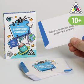 Фанты «Для средней школы» в помощь учителю, 20 карт, 10+